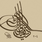 Islamic Wallpapers 119