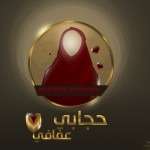 Islamic Wallpapers 115