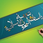 Islamic Wallpapers 104