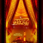 New Ramadan Wallpaper 1502