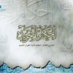Muslim Wallpaper 160