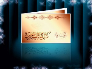 Muslim Wallpapers 170