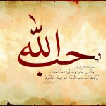Allah name picture