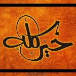 islamic picture 69