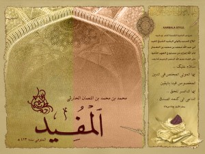 Islamic Wallpapers (86)