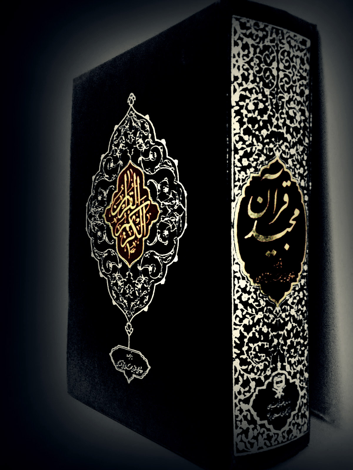 Voorkeur Islamic Wallpaper Quran - Islam and Islamic Laws #RG42