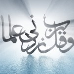 Islamic Wallpaper qul