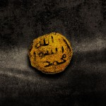 Islamic Wallpaper seal of Muhammad pic