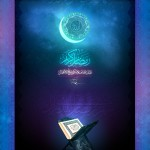 Ramazan Wallpaper greeting