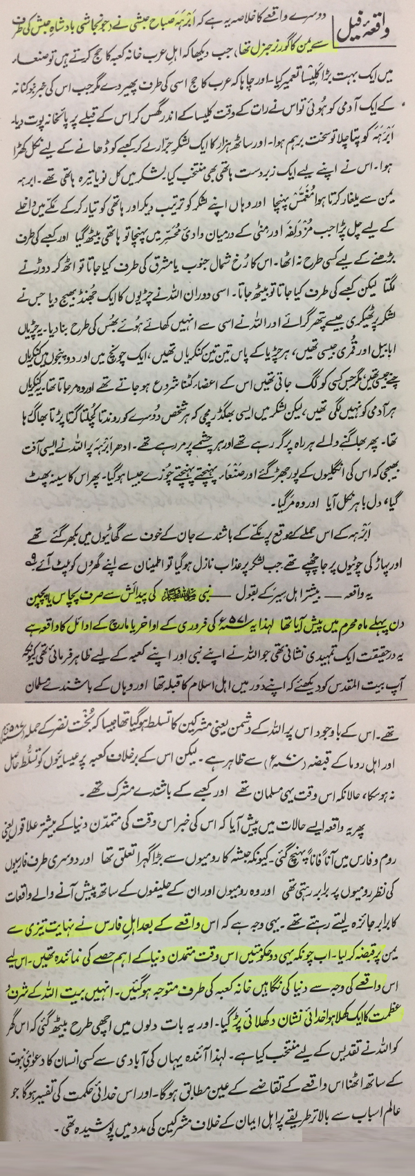 Waqia e Feel Islamic History